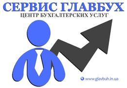 Регистрация предприятия (открыть ООО, ЧП, ФЛП (ФОП)) Кривой Рог