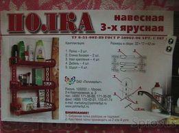 Полка для ванной. Новая. Киев. Украина. Вишнёвое.