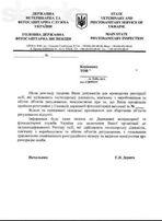 Быстрая регистрация в карантинной службе Киев. Карантинный сертификат.
