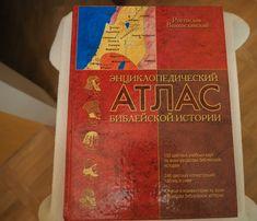 Библейский атлас истории книга