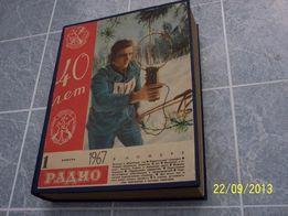 Подшивка журналов РАДИО 1967, 1970гг.