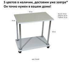Столик на колесах для завтрака, ноутбука, журнальный 3 в 1 Доставка
