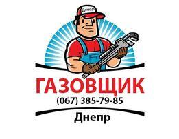 Газовщик. Ремонт и установка газовых плит, колонок и котлов в Днепре.