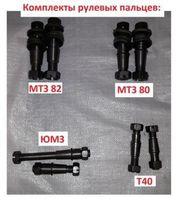 Рулевые пальцы МТЗ 80 , Мтз 82, Юмз, Т40