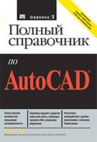 AutoCAD (автокад) обучение и чертежи