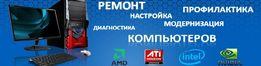Ремонт и Апгрейд ПК и Ноутбуков Недорого