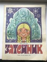 """Детский журнал """"Затейник"""" №22 1978 г. СССР"""