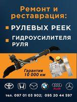 Ремонт и замена рулевых реек легковых автомобилей с гарантией