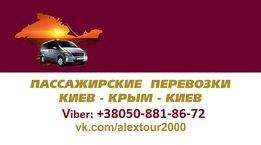 Грузо- пассажирские перевозки в Крым, доставка посылок. Аренда авто