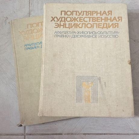 Художественная энциклопедия