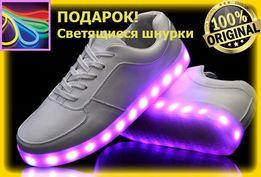 Светящиеся кроссовки Wite style. В наличии. БЕЗ ПРЕДОПЛАТ