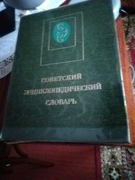 Словарь советский энциклопедический