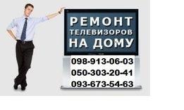Срочный ремонт ЖК телевизоров Харьков. Ремонт на дому за 1 час!