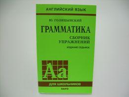Голицынский Ю. (Галицынский Ю.) Грамматика английского языка. Сборник