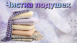 Реставрация и чистка подушек!!!