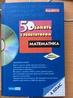 50 занять з репетитором Математика 4 клас 2014 рік