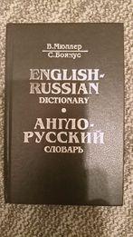 Русско-Английский словарь , 40000 слов и выражений