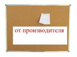 Офисные пробковые доски для объявлений. ОТ ПРОИЗВОДИТЕЛЯ!