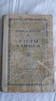 """Книга Ольги Форш """"Одеты камнем"""". Советский писатель 1947 год."""