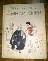 "Татьяна Тэсс ""Американки"" - записки о путешествии. Москва 1966 год."