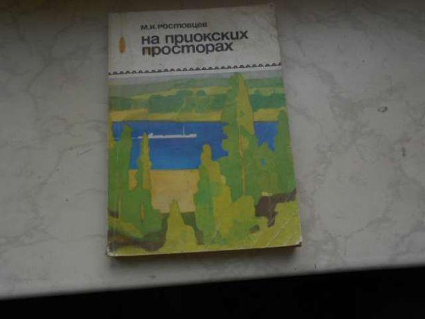 Книга На приокских просторах. Ростовцев М.И. 1975 год. Изд.Мысль. Моск