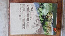 Книга по рыболовле