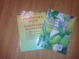Два нових довідника з української мови