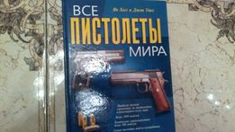 Продам в Севастополе книгу. Все пистолеты мира.