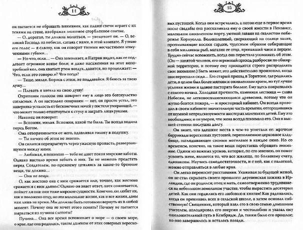 Джуд Морган Тень скорби Чернигов - изображение 2