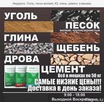 Цемент,Песок,Щебень,ОСБ,Шифер,Отсев,Шлак,уголь,дрова