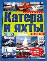 Каталог катеров и яхт с ценами в евро