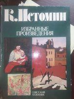 """Альбом """"К.Истомин. Избранные произведения"""" 1985"""
