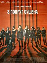 """Постер """"8 подруг Оушена"""""""