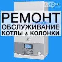 РЕМОНТ газового КОТЛА колонки плиты профилактика