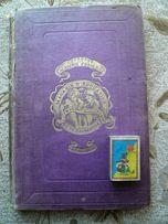 Французский ежегодник MagasinDeducation 1880г