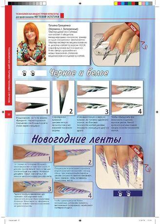 Технологии красоты. Для профессионалов ногтевой эстетики (ногти) Киев - изображение 7