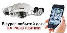 Видеонаблюдение, домофоны, охранная сигнализация.системы контроля дост