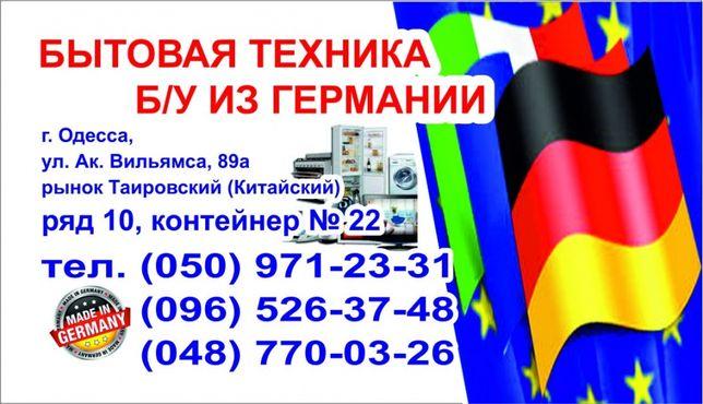 **Б.У морозильная камера из Германии** Одесса - изображение 1