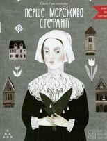 Перше мереживо Стефанії Юлия Лактионова