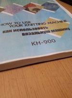 Каталог-инструкция (А-4) на русском к вязальной машине Brother КН-900