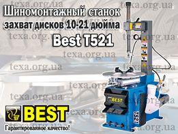 """Шиномонтажный станок Best T521 (захват дисков 10""""–21"""") 220/380 вольт"""
