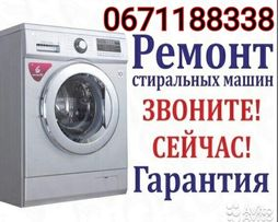 Срочный Ремонт стиральных машин. Мастер.Киев.Вызов.Пральних.Троещина