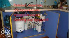 Ремонт, монтаж и сервис фильтров для воды