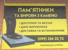 Пам'ятники з Костопільщини