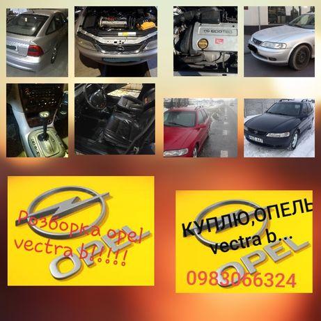 Розборка Opel,Vectra 1.6.бенз.x20xev z22TD x20DTL,в наличии есть всё Брусилов - изображение 1