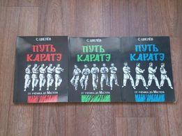 Путь КАРАТЭ, 3 тома, 1992, С. Цвелёв, отличное состояние