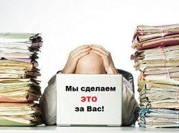 Регистрация ФЛП и предприятий,ведение бухгалтерского учета.Акция