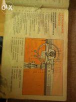 Instrukcja obsługi 'Maluszka' Fiat 126p.