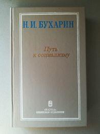 Н. И. Бухарин 'Путь к социализму', Наука 1990