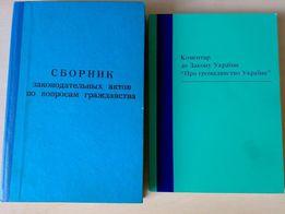 Книги по гражданству